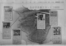 朝日新聞和歌山版