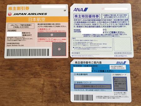 ANA,JAL株主優待券
