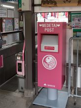 加太駅構内ポスト