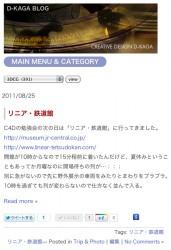 D-KAGAブログのiPhone対策